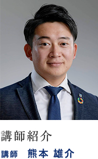 講師 熊本 雄介
