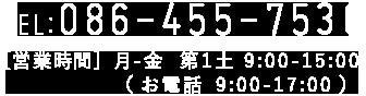 086-455-7530