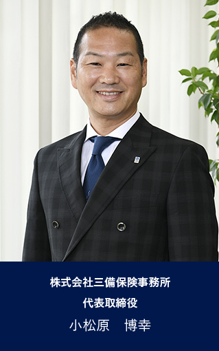 株式会社三備保険事務所 代表取締役 小松原 博幸