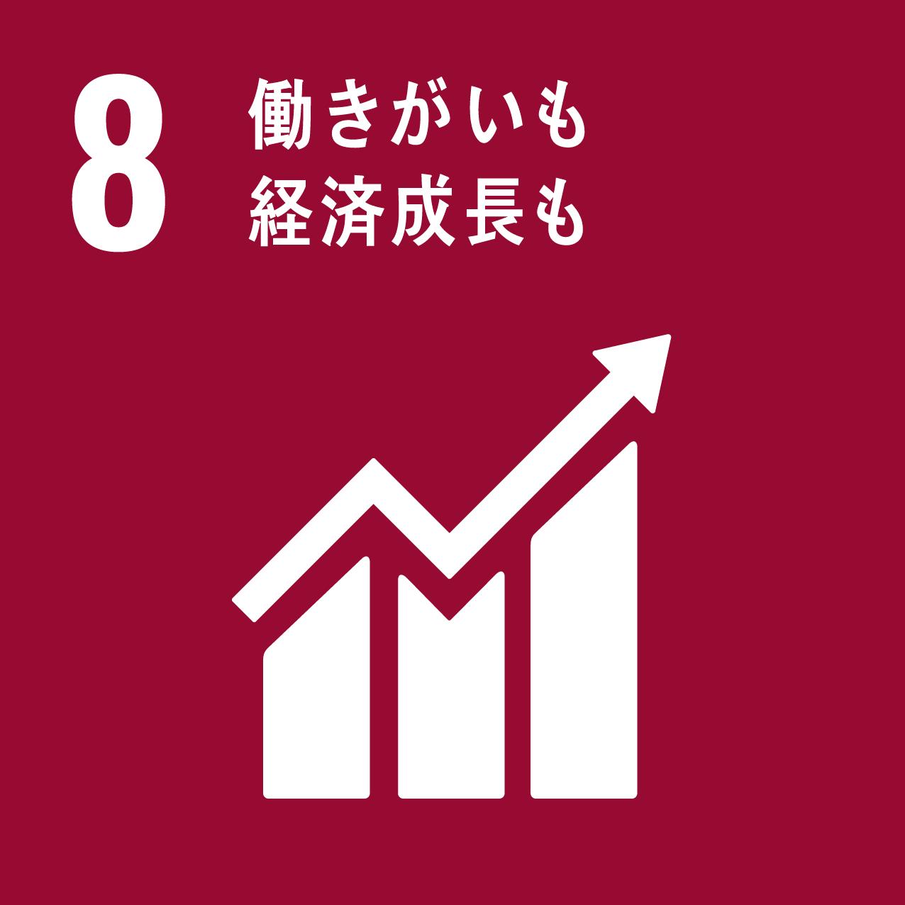 8.働きがいも、経済成長も