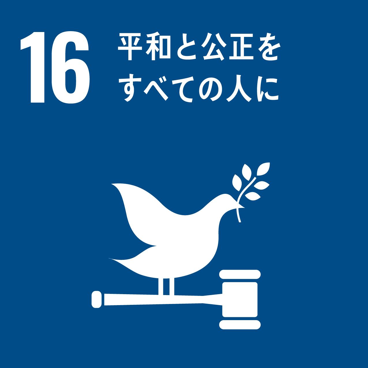 16.平和と公平をすべての人に