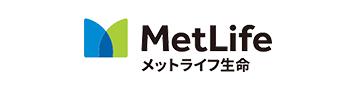 メットライフ生命保険