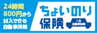 ちょいのり保険 24時間500円~ 東京海上日動の「1日自動車保険」